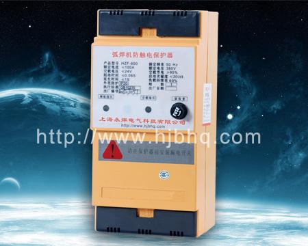 hzf-600a电焊机保护器|弧焊机防触电保护器|弧焊机器